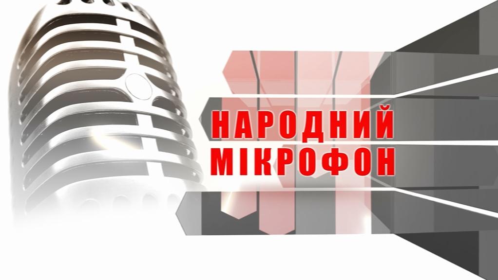 народний мікрофон