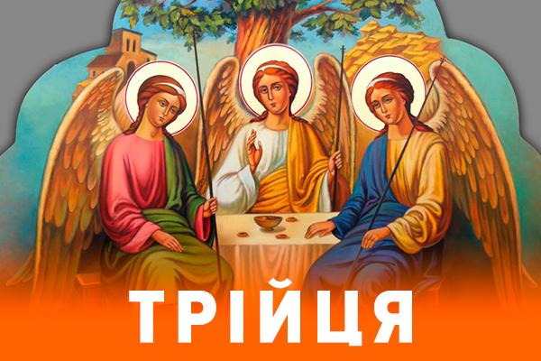 Trijtsya