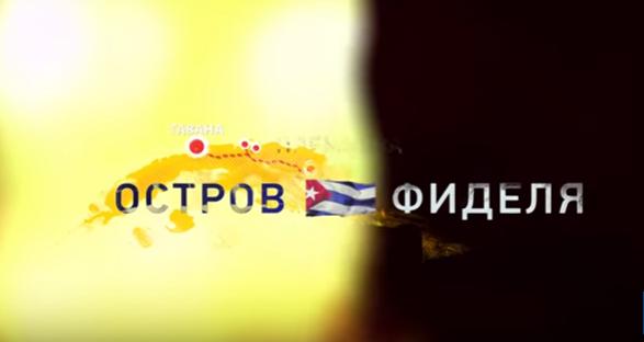 Остров Фиделя_ 1_
