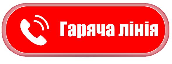 garyacha-liniya