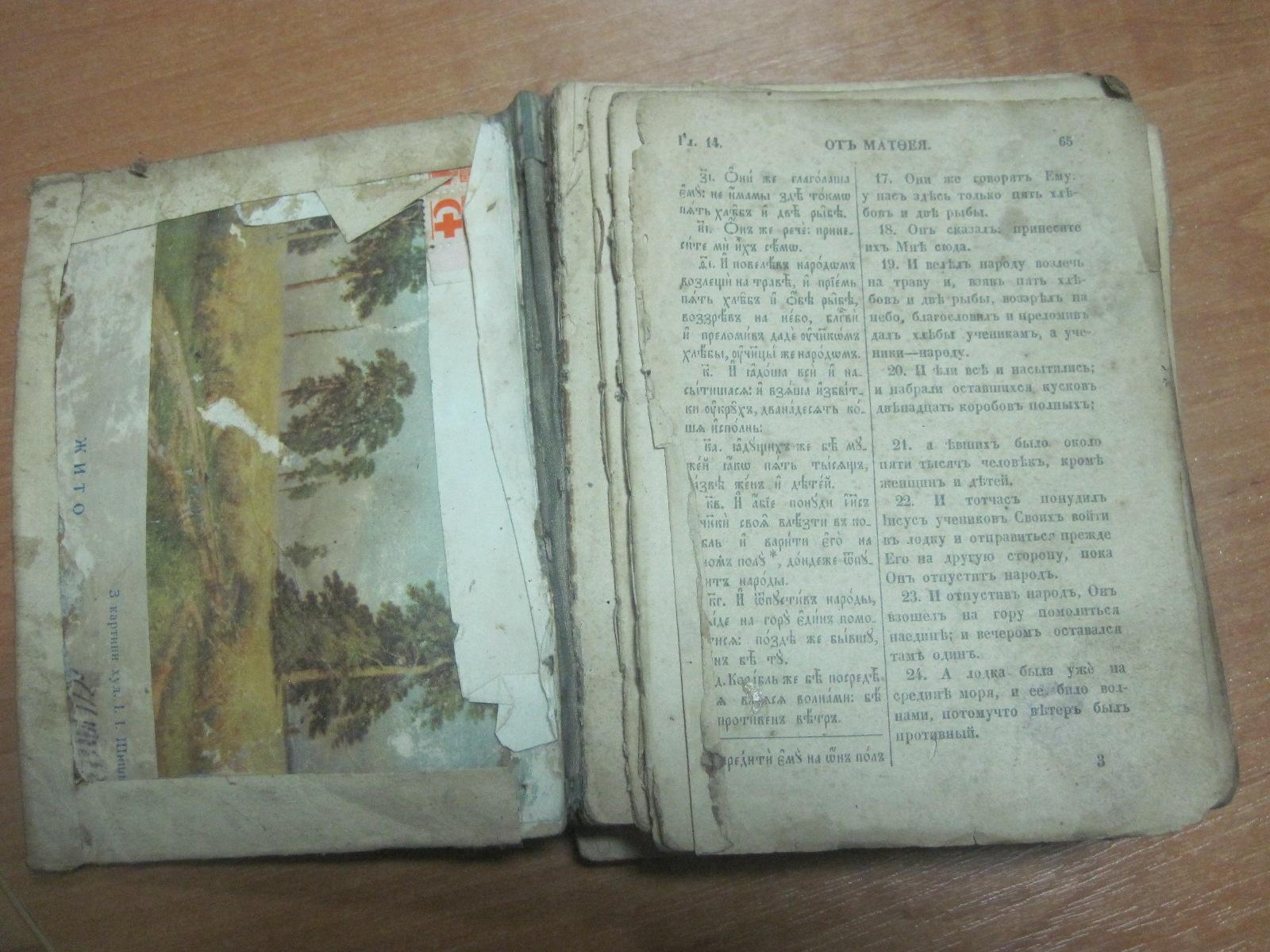 Старовинна книга_4